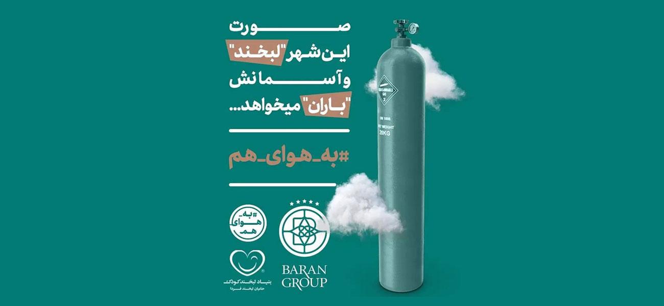 مشارکت گروه باران در کمپین مردمی «لبخند شهر»